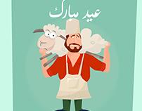 Eid Ahda Mubarak illustration - August 2017
