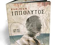 "Euripides' ""Hippolytus"" - Ευριπίδη ""Ιππόλυτος"""