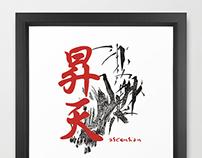 The gospel on Japanese. Kanji.
