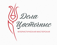 Дела Цветочные. Floral Business Logo