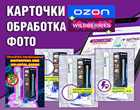 IMAGE for WILDBERRIES, OZON and other Marketplace