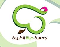 جمعية حياة الخيرية (Life Charity )