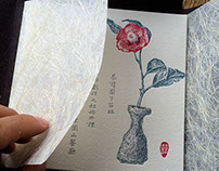 Chinese Style Wedding Invitation Cards, by @纸品的美好凸版社