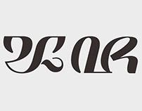 Javanese font: Ngrawit