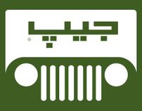 Famous logos in Urdu