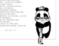 小错熊の杂烩生活(4)