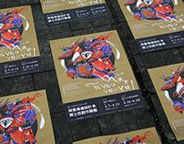 a'veoveoyʉ!來吉 Social Design Exhibition