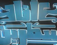 Ana Satreen 3D Typography