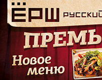 "Presentation of the new menu of Beer restaurants ""ERSH"""