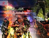 كتائب القسام .. العسف المأكول