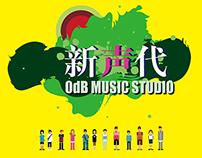 0dB Music Studio New Voice  Album Design