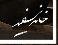 Khaneh-Sefid Multimedia