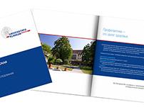 Буклет для Университетской клиники Фрайбурга