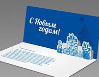 Новогодняя открытка для ССМУ