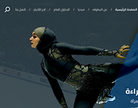 Arab women sports - Website Design