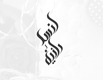 Arabic & English calligraphy name