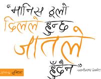 """Ananda Sumitra """"Free Nepali Handwriting Font"""""""