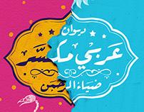 Broken Arabic