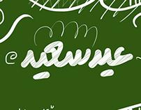 Eid Saeed free typography