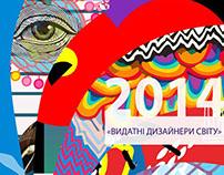 """Calendar """"Outstanding designer of the world"""""""