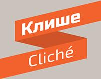 Клише / Cliche