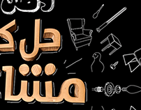IKEA Egypt Launch Campaign