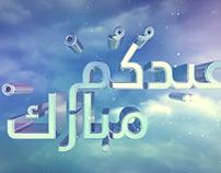 عيدكم مبارك Eid mubarak