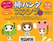 "LINE Sticker ""BO-PANDA 2"""