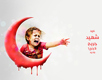 عيد شهيد :: Gaza