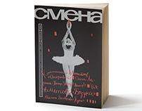 Smena magazine redesign