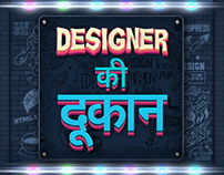 Designer ki Dukaan
