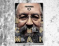 Голова/ The Head