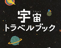 "Natural History Museum ""宇宙トラベルガイドブック""Illustration"