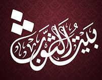 بيت الثوب - bait al thawb logo - tailor logo