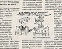 "Газета ""Профессия"""