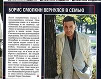Hello! Борис Смолкин