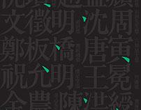 中国古代书画家诗文集丛书
