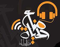 راديو صناع الحياة - Lifemakers Radio