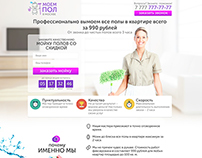 Landing Page для клининговых услуг / cleaning services