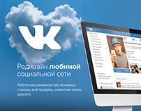 Vkontakte - design concept, Вконтакте
