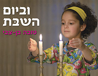 Shabat Songs - Disk Cover