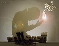 Ramadan Greeting 2014