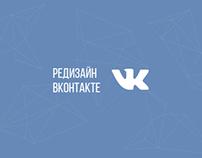 Редизайн ВКонтакте