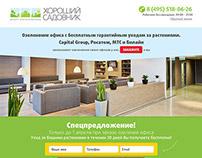 Landing page/Greening the office/Озеленение офисов