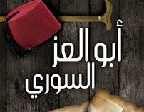 مطعم ابو العز