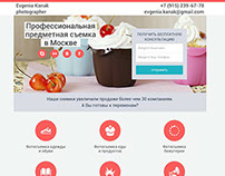 Landing Page/Object photography/Предметная съёмка