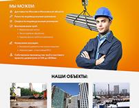 Landing page/Still used pipes/Стальные трубы бу
