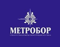 """""""Метробор"""" листовки"""
