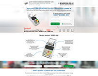 Landing page/Сash register/Кассовые аппараты ШТРИХ-М
