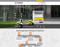 Landing page/Segway/Гироскутеры Inmotion